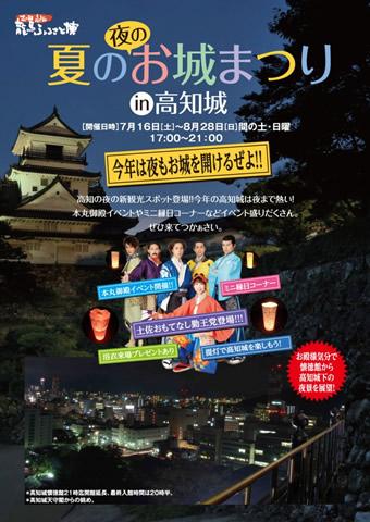 夏の夜のお城まつりin高知城
