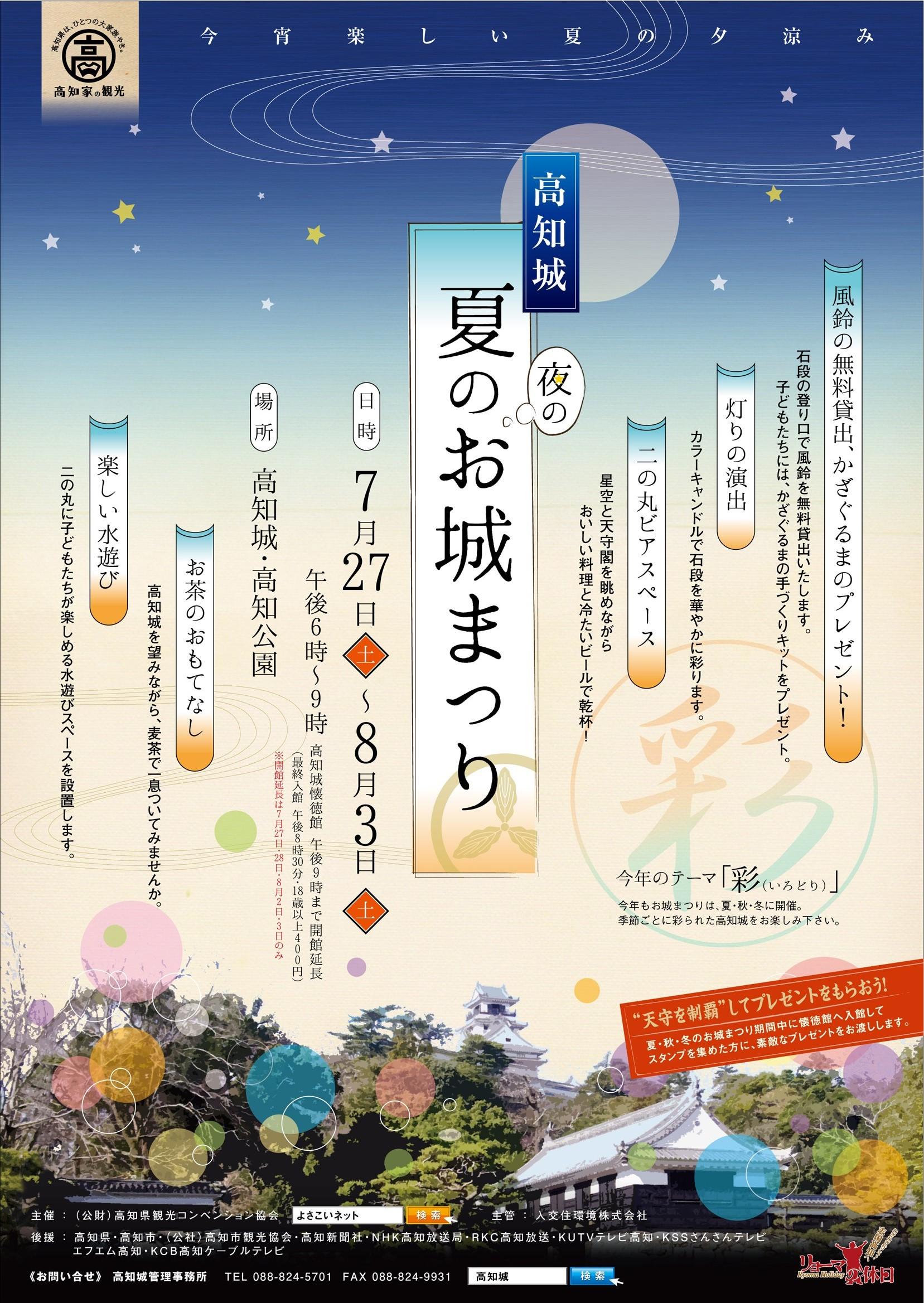 高知城夏のお城祭り