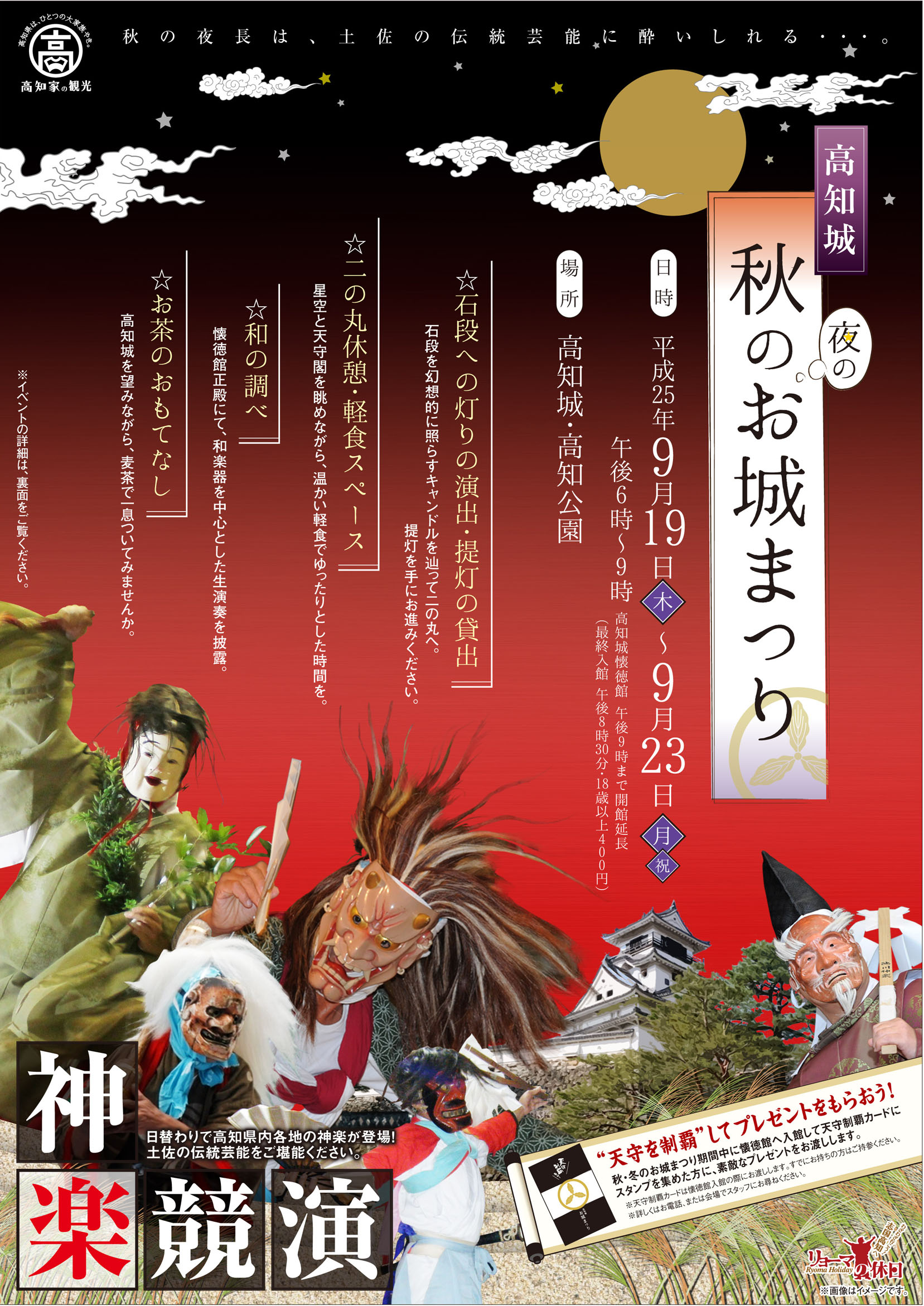 高知城秋のお城祭り
