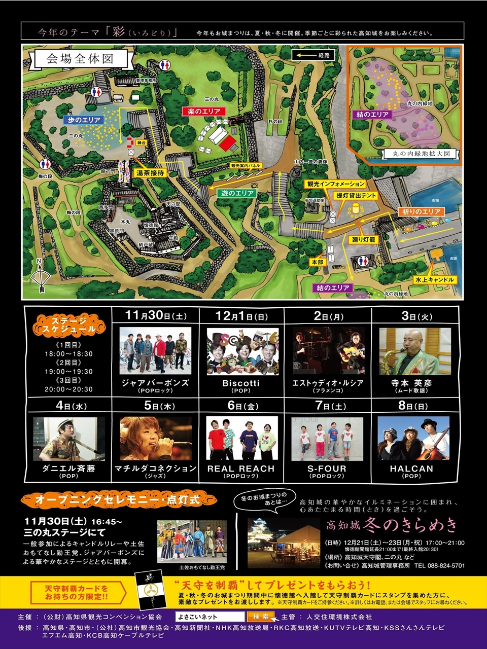 高知城冬のお城まつり