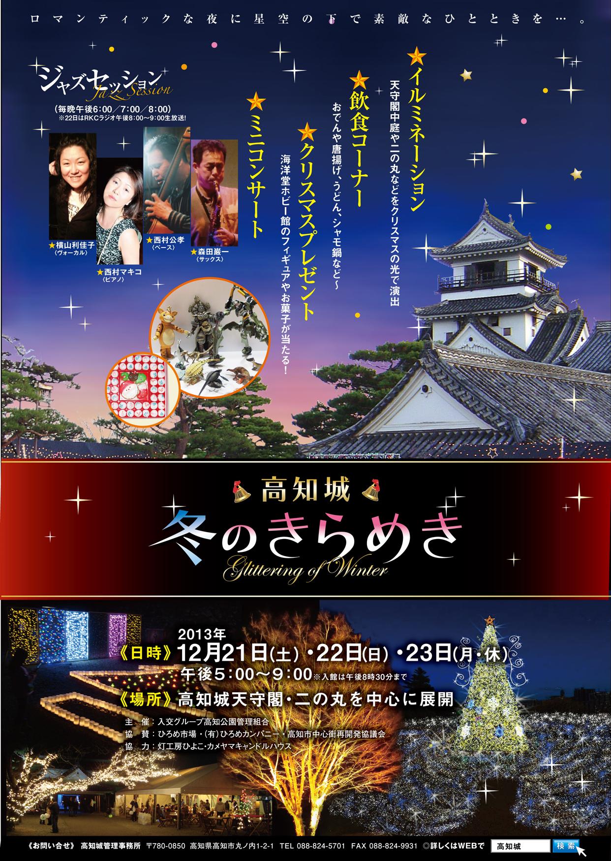 高知城冬のきらめき