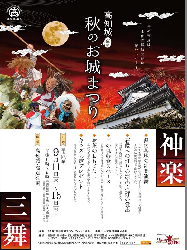高知城秋の夜のお城まつり