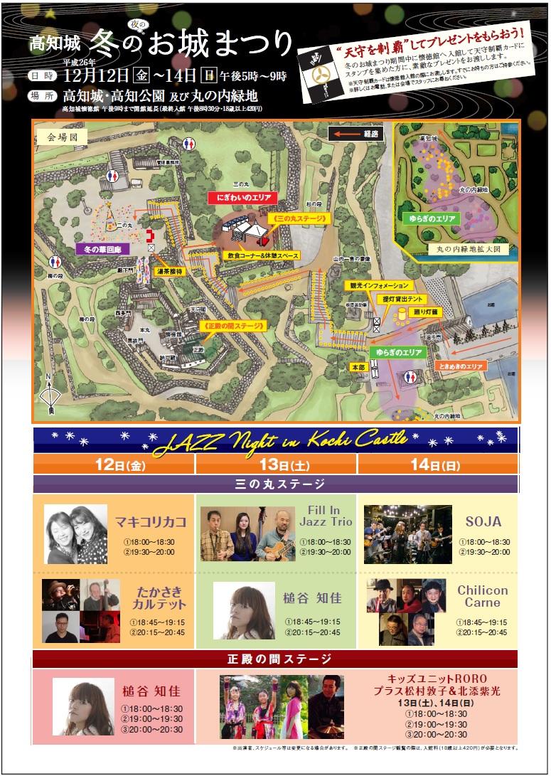 高知城冬の夜のお城まつり