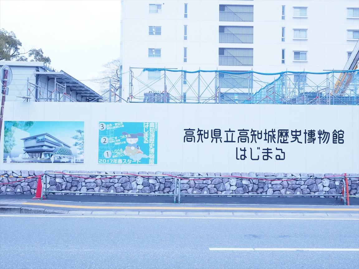 高知城歴史博物館 堀端