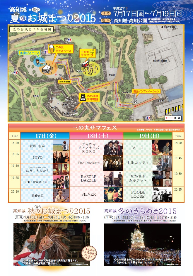高知城夜のお城まつり