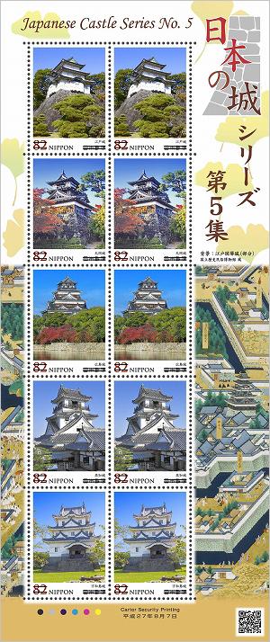 特殊切手 日本の城シリーズ第5集