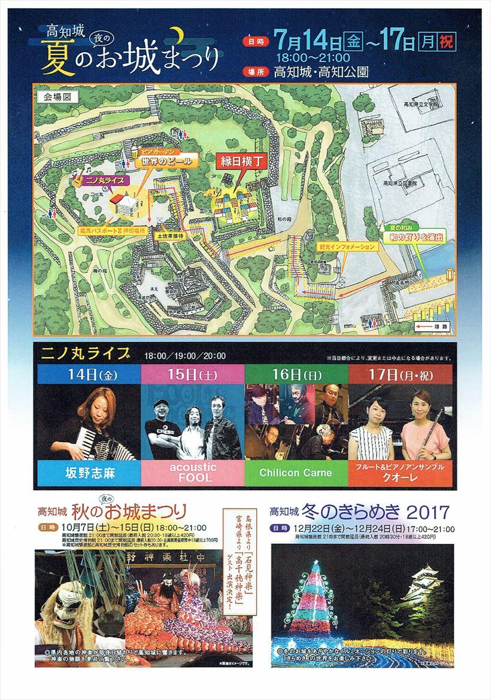 高知城夏の夜のお城まつり